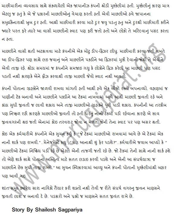 story-machhimar