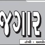 Download Gujarat Rojgar Samachar Date 27-11-2019