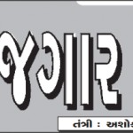 Download Gujarat Rojgar Samachar Date 15-01-2020